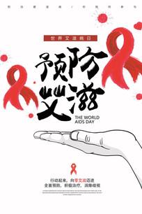 简约艾滋病宣传日公益海报设计