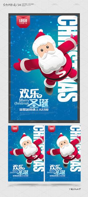 简约创意欢乐圣诞节宣传海报 PSD