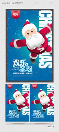 简约创意欢乐圣诞节宣传海报