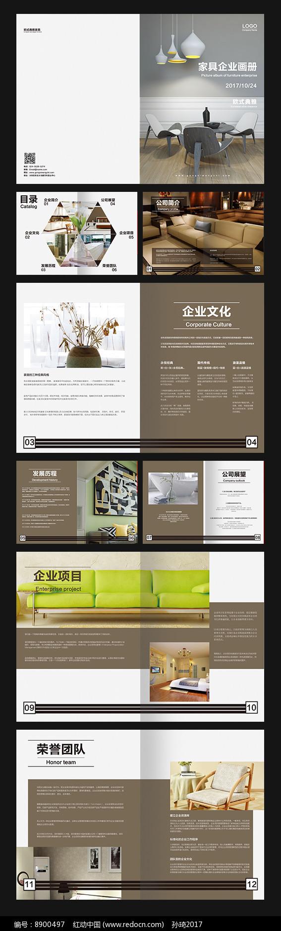 简约家具企业画册图片