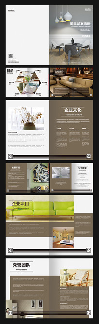 简约家具企业画册