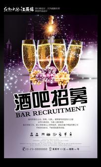 酒吧招募宣传海报