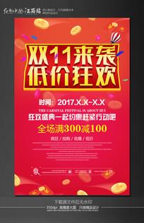 决战双11低价狂欢海报设计