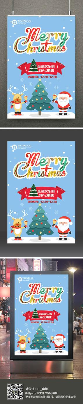 卡通可爱的圣诞节促销海报