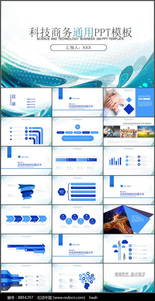 科技商务通用ppt模板图片
