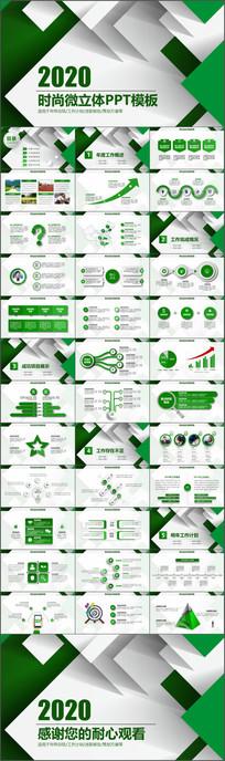 绿色时尚微立体PPT模板