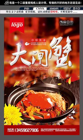 美味大闸蟹海报设计 PSD