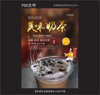 美味特制奶茶海报宣传