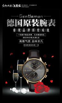 品牌手表促销宣传海报