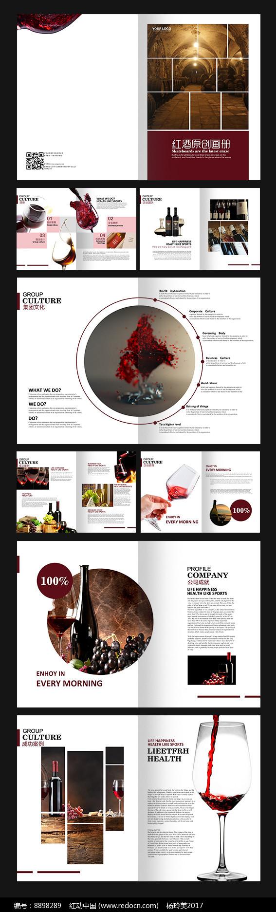 企业红酒通用画册图片
