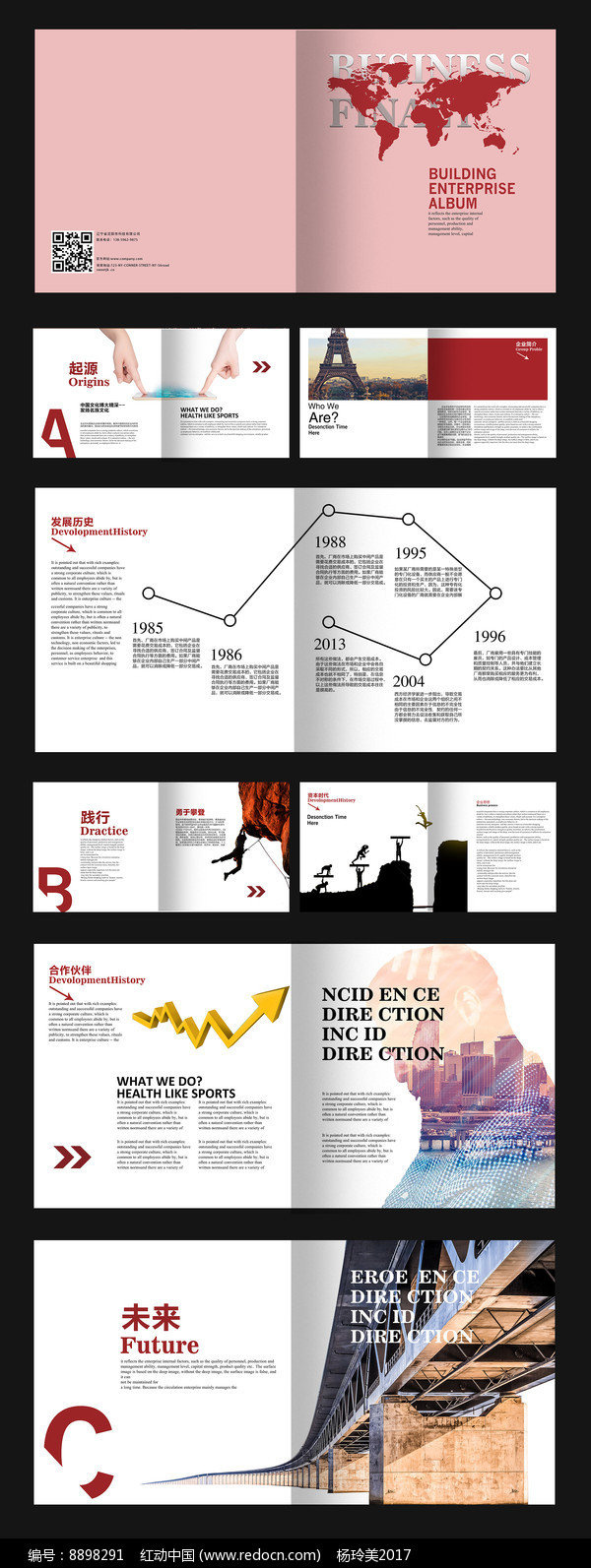 企业精神通用商务画册图片