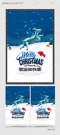 圣诞节通用版宣传海报