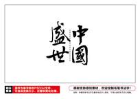 盛世中国毛笔书法字