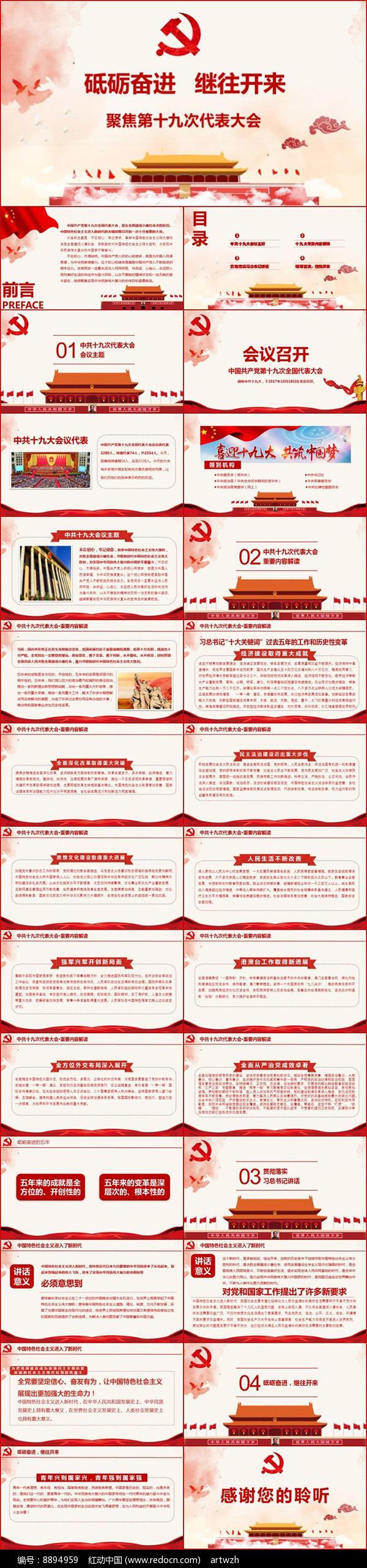 十九大会议学习报告PPT图片