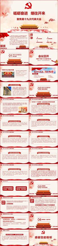 十九大会议学习报告PPT