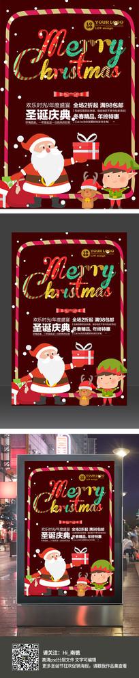 时尚炫彩圣诞节狂欢促销海报