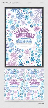时尚创意圣诞节宣传海报设计