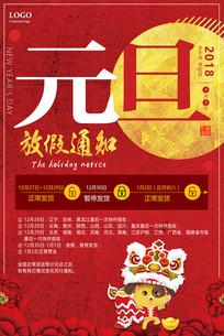 时尚个性中国红元旦放假通知