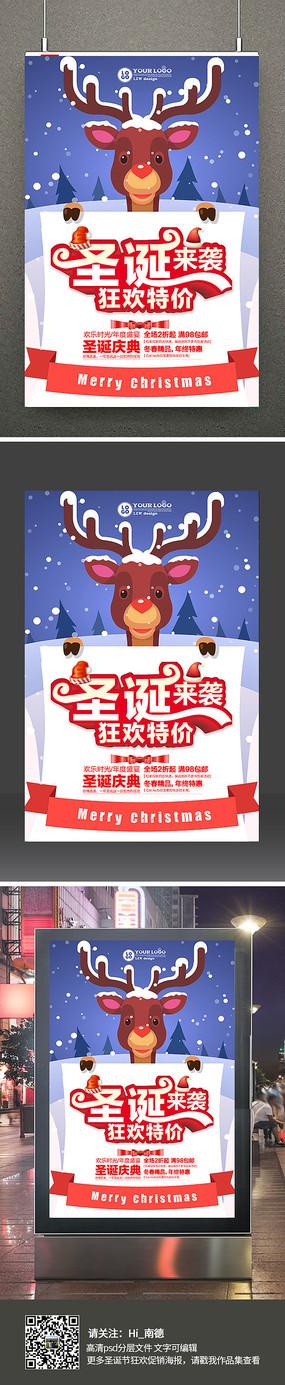 时尚可爱的圣诞节促销狂欢海报