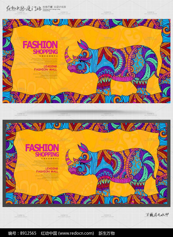 时尚犀牛创意购物广场商业海报设计图片