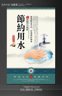 食堂文化展板之节约用水