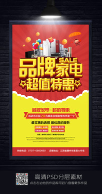 实用家电促销海报