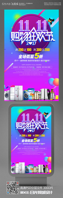 双11购物狂欢节海报设计