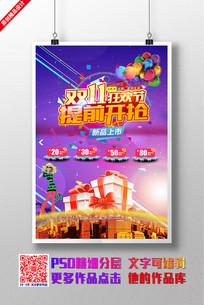 双十一节日促销海报设计