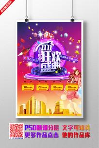 双十一狂欢盛典促销海报