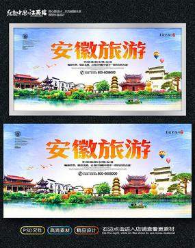水彩风安徽旅游海报