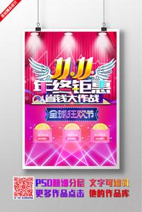 淘宝双11钜惠促销海报设计