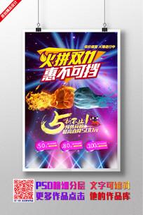 淘宝双十一促销海报