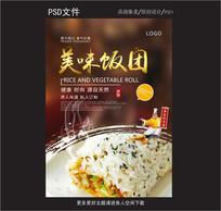 特制美味饭团海报设计