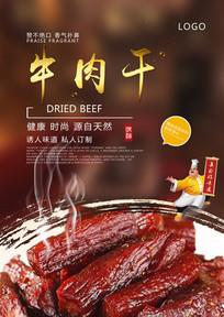 特制美味牛肉干海报设计