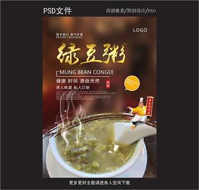 特制甜美绿豆粥海报设计