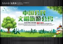 文明旅游公约海报