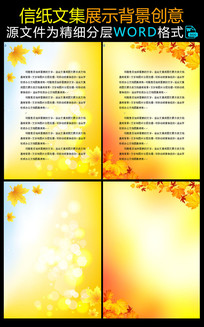 word版秋季唯美文集信纸