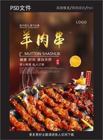香辣羊肉串海报宣传