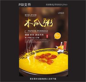 香浓美味木瓜粥海报设计