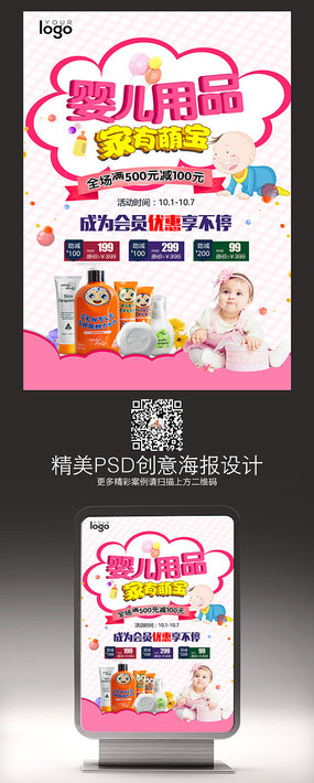 婴儿用品促销海报