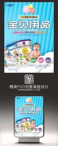 婴儿用品销售PSD宣传海报