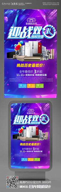迎战双11宣传海报设计
