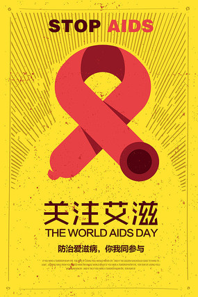 预防艾滋病公益宣传海报