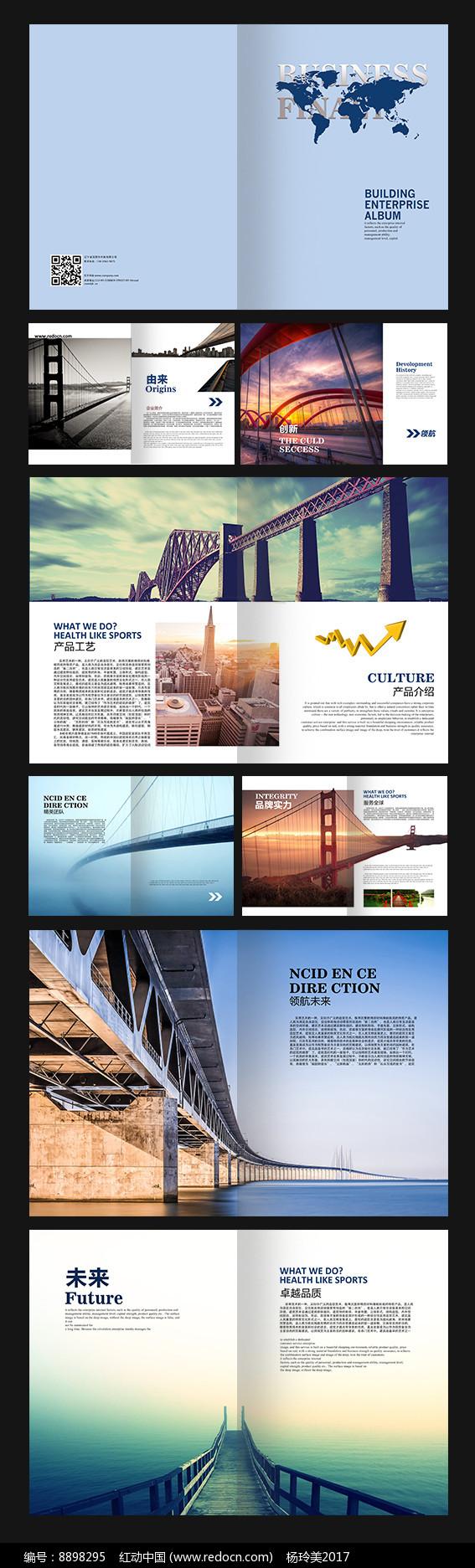 造桥企业通用画册图片