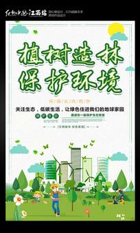 植树造林保护环境公益海报设计