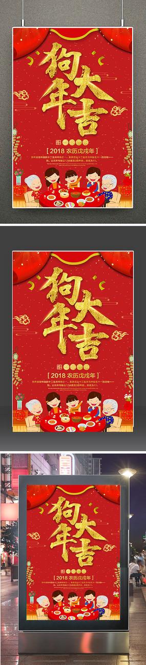 中国风2018狗年大吉海报
