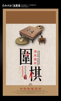 中国风围棋海报宣传设计