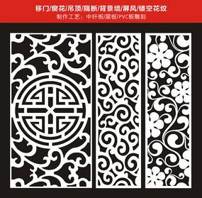 中国风移门隔断雕花
