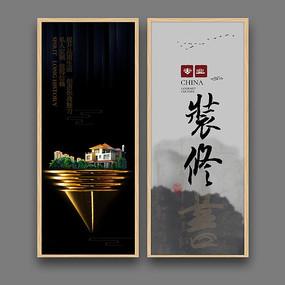 中国风装修海报挂画展板设计