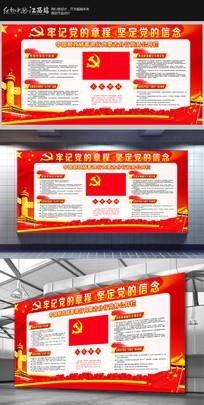 中国共产党党的章程展板设计